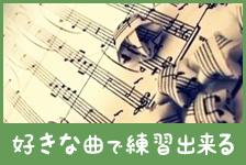 好きな曲で練習出来る