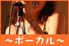 ボーカル教室