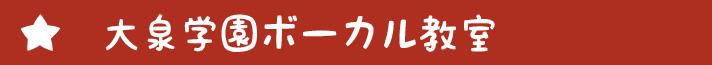 大泉学園ボーカル教室