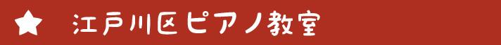江戸川区ピアノ教室