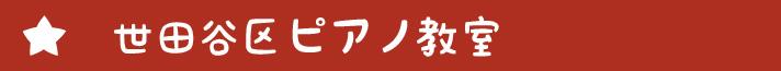 世田谷区ピアノ教室