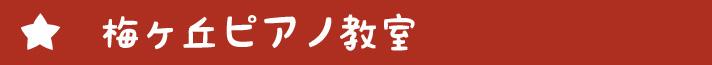 梅ヶ丘ピアノ教室
