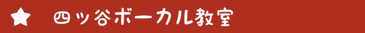 四ッ谷ボーカル教室
