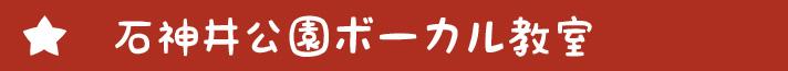 石神井公園ボーカル教室