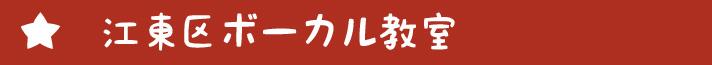 江東区ボーカル教室