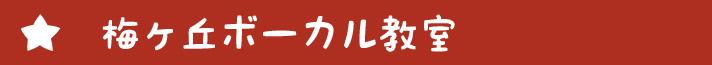 梅ヶ丘ボーカル教室