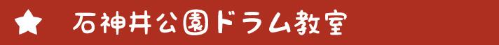 石神井公園ドラム教室