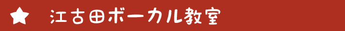 江古田ボーカル教室