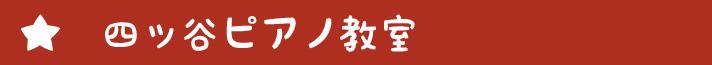 四ッ谷ピアノ教室