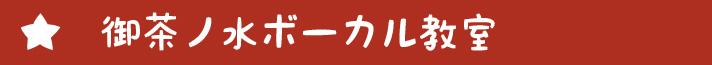 御茶ノ水ボーカル教室