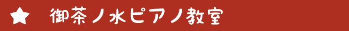 御茶ノ水ピアノ教室
