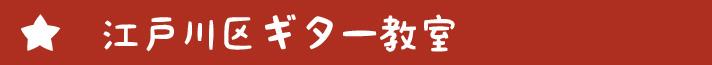 江戸川区ギター教室