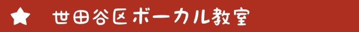 世田谷区ボーカル教室