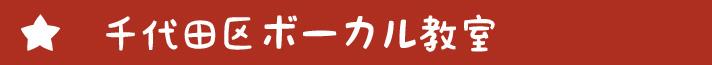 千代田区ボーカル教室
